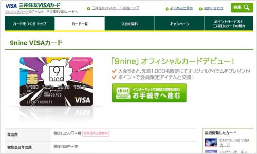 9nine・VISAカード