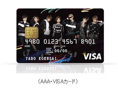 AAA・VISAカード