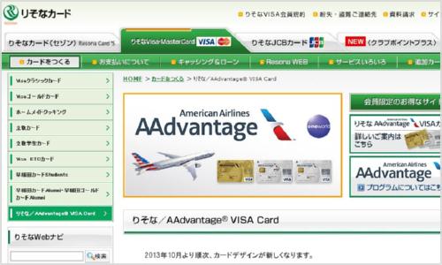 りそなAAdvantage・VISAクラシックカード
