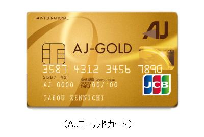 AJゴールドカード