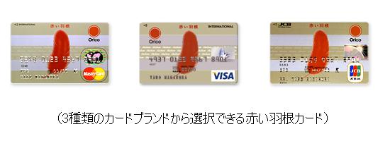 赤い羽根カード