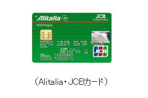 Alitalia・JCBカード