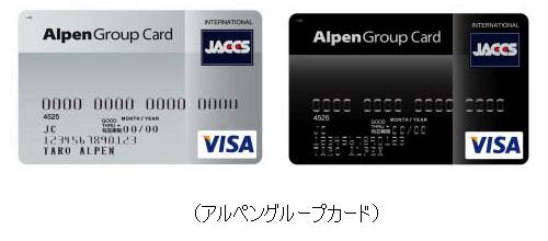アルペングループカード