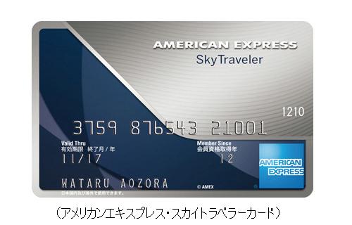 アメリカンエキスプレス・スカイトラベラーカード