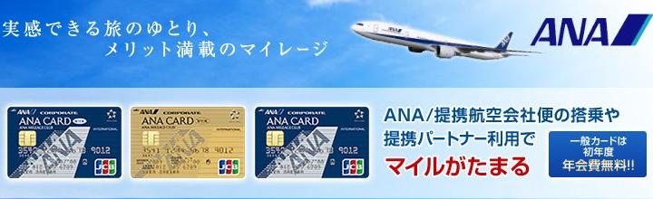 ANA JCB一般法人カード