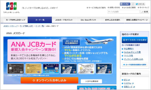 ANA・JCB一般カード