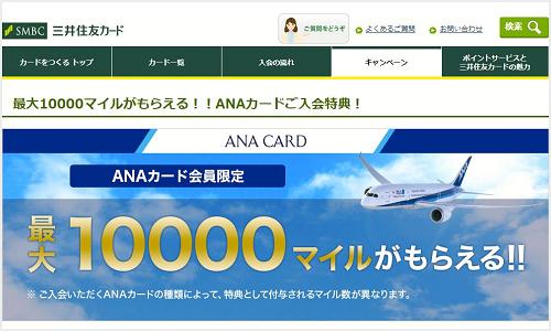 ANA・VISAカード