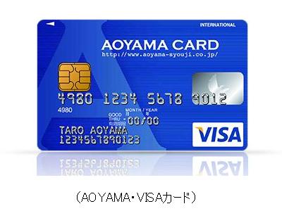 AOYAMA・VISAカード