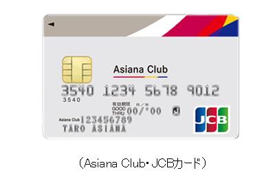 Asiana Club・JCBカード