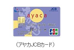 アヤカJCBカード