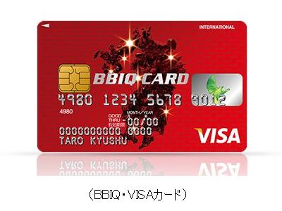 BBIQ・VISAカード