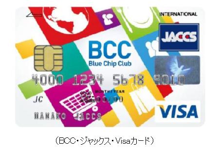 BCC・ジャックス・Visaカード