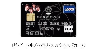 ザ・ビートルズ・クラブ・メンバーシップカード