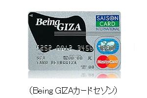 Being GIZAカードセゾン