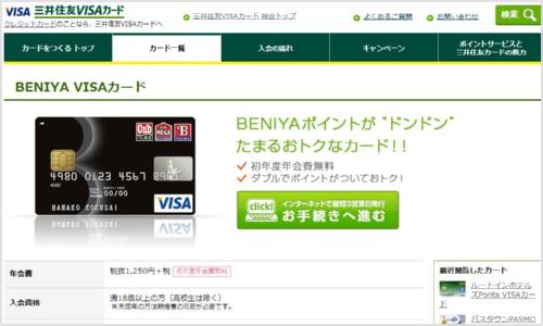 BENIYA・VISAカード