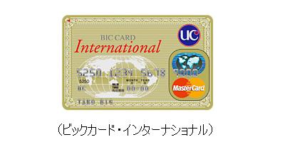 ビックカード・インターナショナル