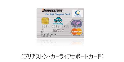 ブリヂストン・カーライフサポートカード