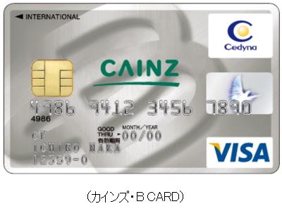 カインズ・B CARD