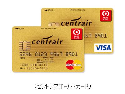 セントレアゴールドカード