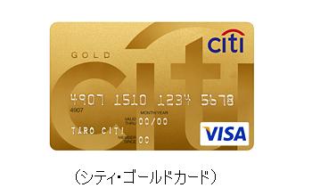 シティ・ゴールドカード