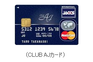 CLUB AJカード