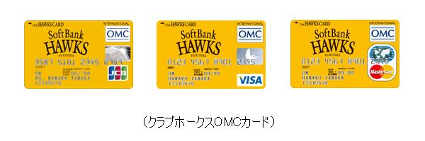 クラブホークスOMCカード