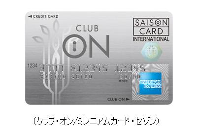 クラブ・オン/ミレニアムカード・セゾン