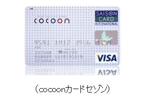 cocoonカードセゾン