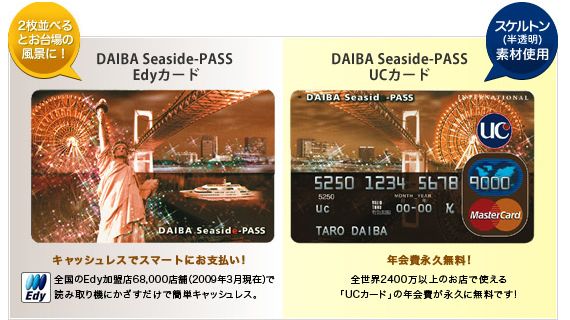 DAIBA Seaside-PASS