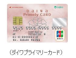 ダイワプライマリーカード