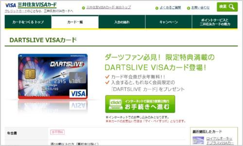 DARTSLIVE・VISAカード