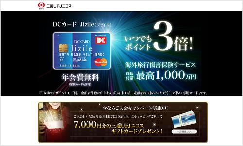 DCカード・Jizile