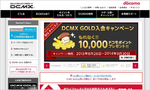 DCMXカード