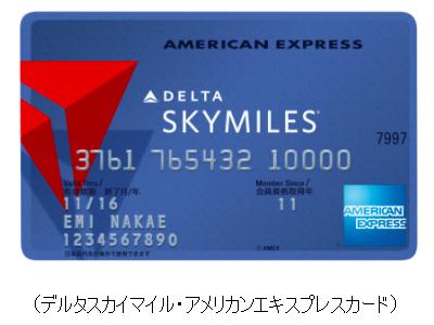 デルタスカイマイル・アメリカンエキスプレスカード