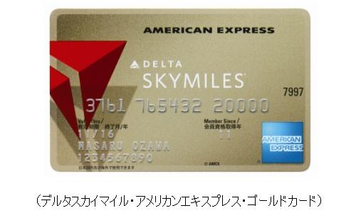 デルタスカイマイル・アメリカンエキスプレス・ゴールドカード