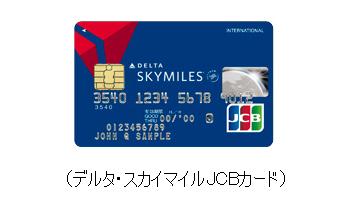 デルタ・スカイマイルJCBカード