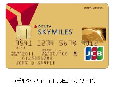 デルタ・スカイマイルJCBゴールドカード