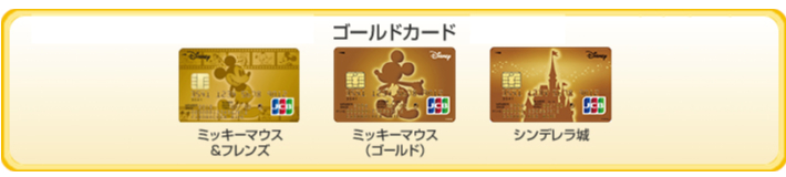 ディズニー・JCBゴールドカード