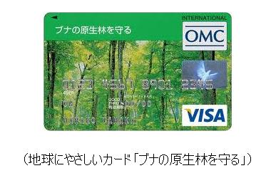 地球にやさしいカード