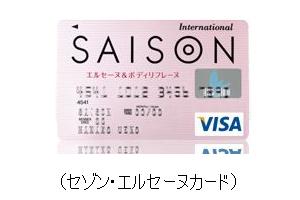 セゾン・エルセーヌカード