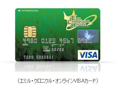 エミル・クロニクル・オンラインVISAカード