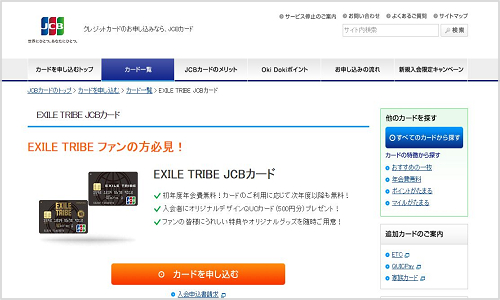 EXILE TRIBE・JCBカード