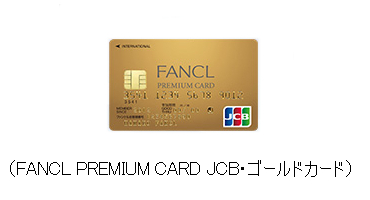 FANCL PREMIUM CARD JCB・ゴールドカード