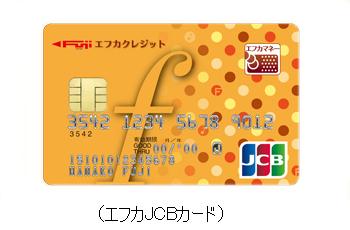 エフカJCBカード