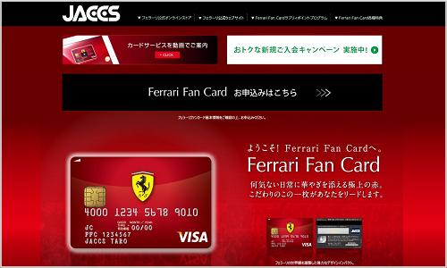 フェラーリ・ファンカード