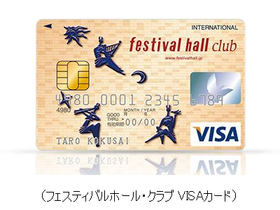 フェスティバルホール・クラブ VISAカード