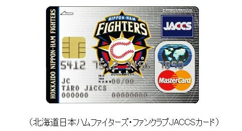 北海道日本ハムファイターズ・ファンクラブJACCSカード