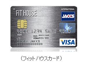 フィットハウスカード