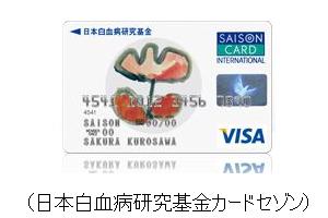 日本白血病研究基金カードセゾン