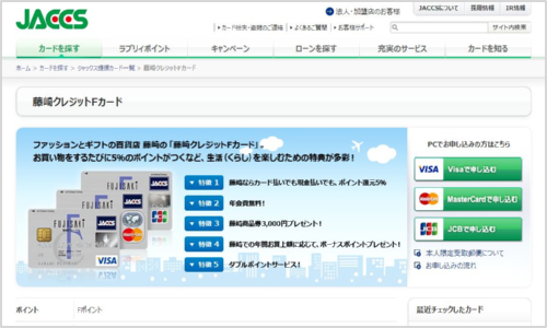 藤崎クレジットFカード